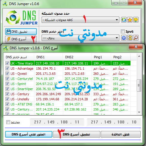 DNS Jumper - Download. Dns jumper v1.0.4