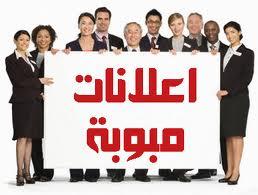 التسويق الإلكتروني بالإعلانات المبوبة, خدمات التسويق الإلكتروني, الشركة العربية للتسويق الإلكتروني, الإعلان الإلكتروني, مواقع الإعلانت المبوبة, المجلات الإلكترونية, التسويق الإلكتروني من خلال الإعلانات المبوبة, خدمة التسويق الإلكتروني بالإعلانات, خدمة التسويق الإلكتروني بالمجلات الإلكترونية, التسويق الإلكتروني في مواقع الإعلانات المبوبة, نشر إعلانك في مواقع الإعلانات المبوبة, نشر إعلانك في مواقع المجلات الإلكترونية, التسويق الإلكتروني للخدمات والمنتجات, التسويق الإلكتروني للأفراد, التسويق الإلكتروني للشركات, التسويق الإلكتروني لمنتجات الشركات, التسويق الإلكتروني في مواقع الإعلانات المبوبة والمجلات الإلكترونية, الشركة العربية للتسويق الإلكتروني, أدوات التسويق الإلكتروني, استشارات التسويق الإلكتروني, حملات التسويق الإلكتروني, خدمات التسويق الإلكتروني, حلول تسويقية وإعلانية متكاملة