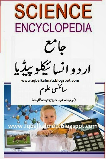 Complete Urdu Encyclopedia Sciencei Uloom