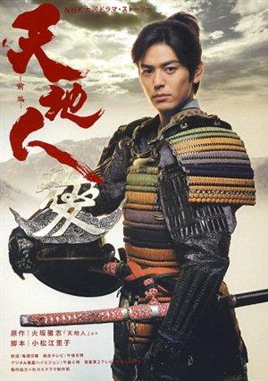 Thiên Địa Nhân - Tenchijin (2009) - USLT - (47/47)