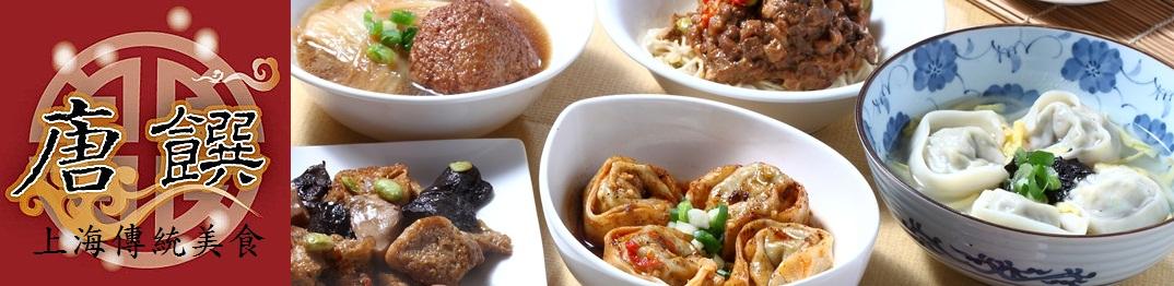 唐饌上海傳統美食