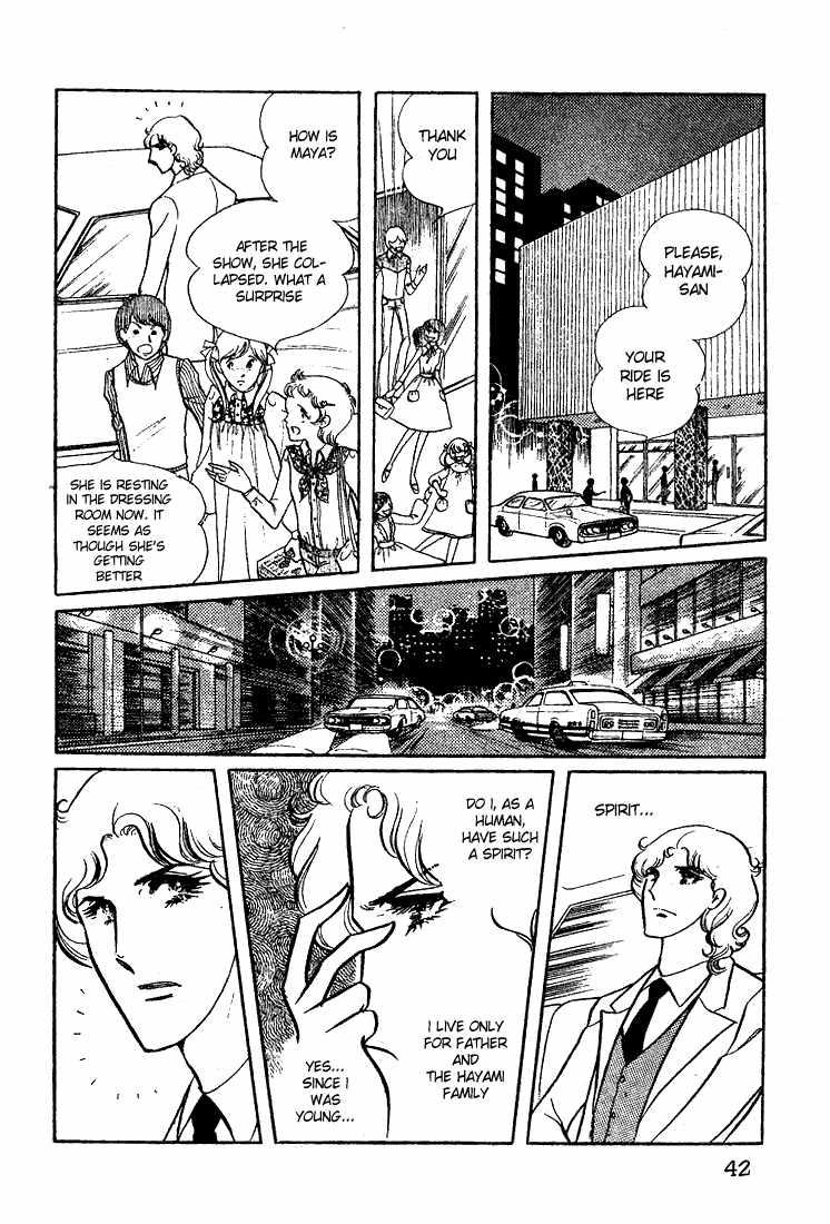 Glass Mask 012 page 1