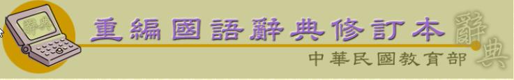 教育部重編國語辭典修訂本