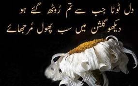 Gulshan SMS Shayari In Urdu
