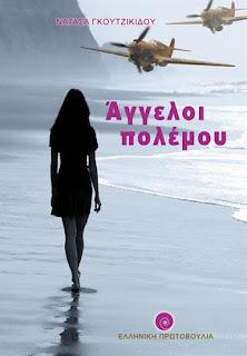 Άγγελοι πολέμου