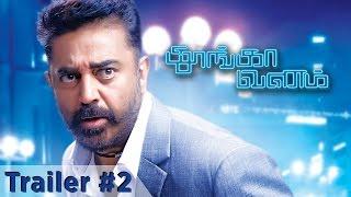 Thoongaavanam – Official Trailer – #2 _ Kamal Haasan _ Ghibran _ Rajesh M Selva