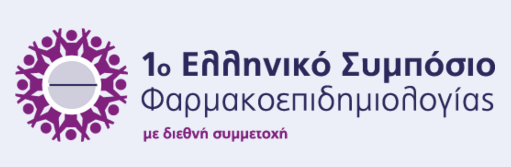 1ο Ελληνικό Συμπόσιο Φαρμακοεπηδιμιολογίας