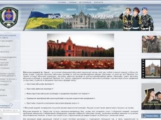 Військова академія м. Одеса