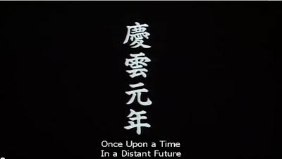 Mirai Ninja opening text