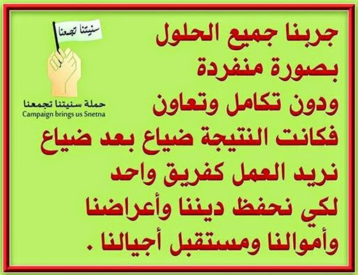 التطورات الأمنية ومستجدات الثورة السنية العراقية الأثنين 15/12/2014
