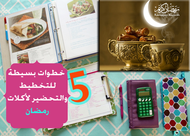 5 خطوات بسيطة للتخطيط والتحضير لأكلات رمضان Planning Ramadan Meals - التخطيط لرمضان - تخطيط لرمضان - كيفية التخطيط لرمضان - جدول التخطيط لرمضان