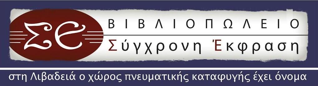 Βιβλιοπωλείο ΣΥΓΧΡΟΝΗ ΕΚΦΡΑΣΗ
