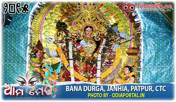 50th Annual Bana Durga From Janhia, Salipur, Cuttack - Photo By OdiaPortal Team