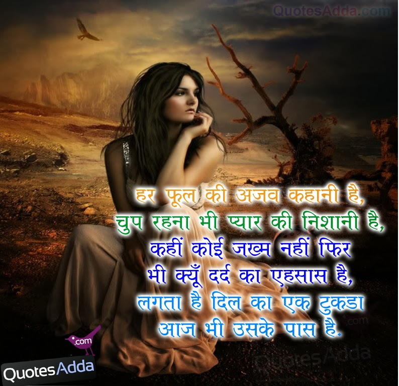 Famous Love Quotes In Hindi. QuotesGram