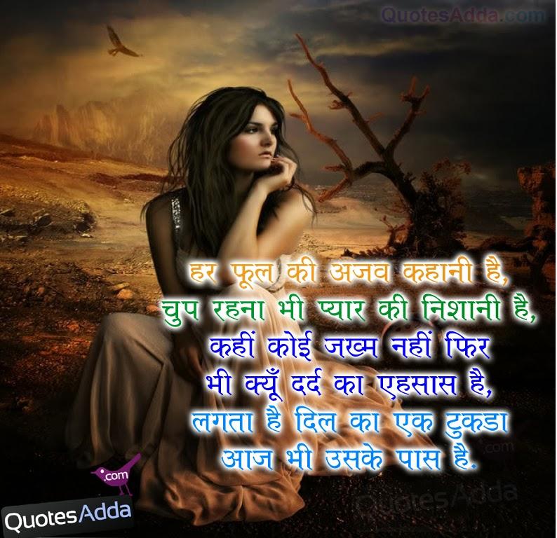 love quotes in hindi quotesgram