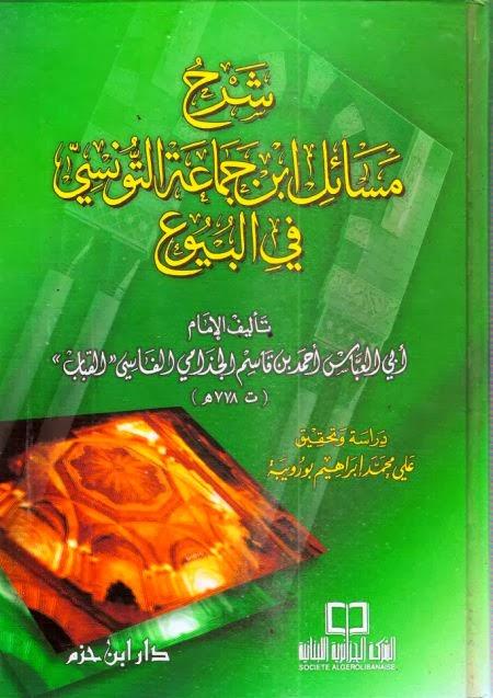شرح مسائل ابن جماعة التونسي في البيوع - للإمام أبي العباس القباب pdf