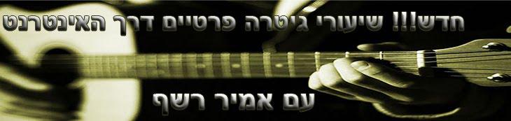 חינם - ללמוד לנגן בגיטרה - שיעורי וידיאו באינטרנט