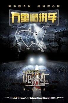 Đoạn Đường Kinh Hoàng (2013)
