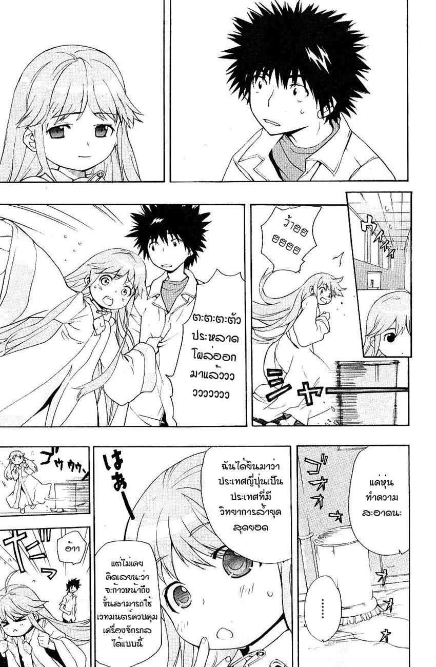 อ่านการ์ตูน To aru Wasurerareta Ai no Index to Touma 2 ภาพที่ 27