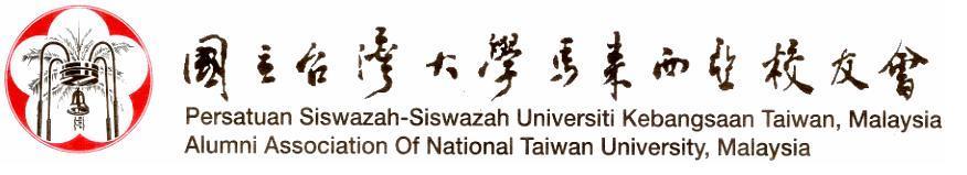國立台灣大學馬來西亞校友會