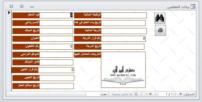 """ملف اكسس """"جاهز للاستخدام"""" لعمل قاعدة بيانات شئون العاملين بالمدرسة  - صفحة 3 089966"""