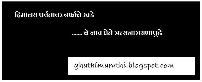 (मराठी उखाणे ( वरांसाठी/ नवरादेवासाठी) Marathi Ukhane for