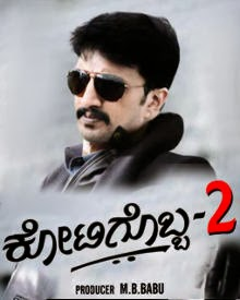 KOTIGOBBA 2 2014 Kannada Movie Mp3 Songs Free Download