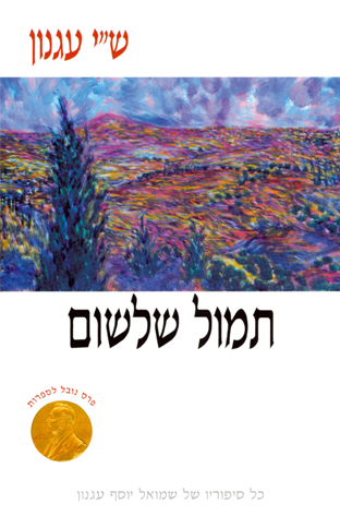 Hebrew - the Language of Science, Art and Culture