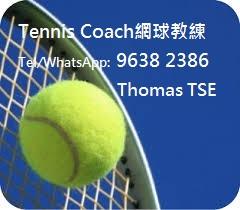 Tennis coach 網球教練