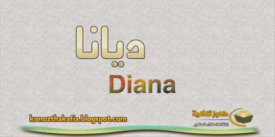 معنى اسم ديانا