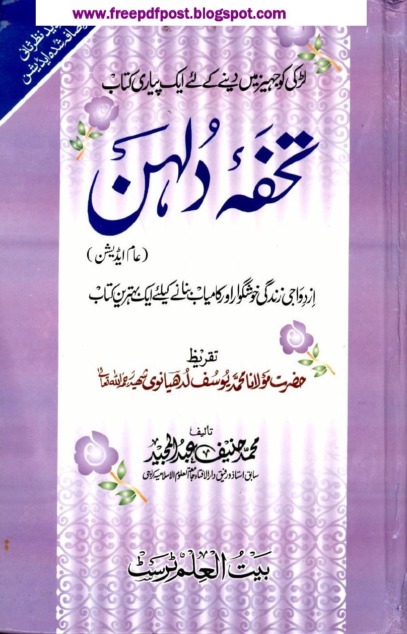 http://www.mediafire.com/view/e0r9nff5ck6s43e/Tohfa-e-dulhan.pdf
