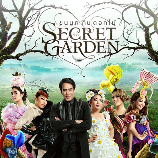 Download [Mp3]-[Hot Album] อัลบั้มเต็ม ขนนกกับดอกไม้ ตอน Secret Garden 4shared By Pleng-mun.com