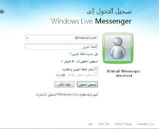 تحميل ماسنجر الهوتميل 2013 - Free Download Windows Live Messenger عربى + انجليزى