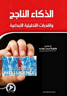 كتاب الذكاء الناجح والقدرات التحليلية الإبداعية - فاطمة أحمد الجاسم