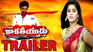Taraka Ratna's Kakatiyudu Movie Official Trailer _ Ashwi _ Yamini _ V. Samudra