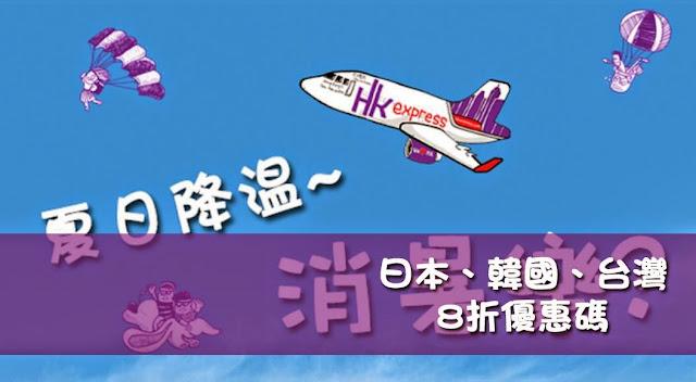 HKExpress 8折優惠碼 ,暑假都用得,台中$448起、韓國$928起、日本$1,248起