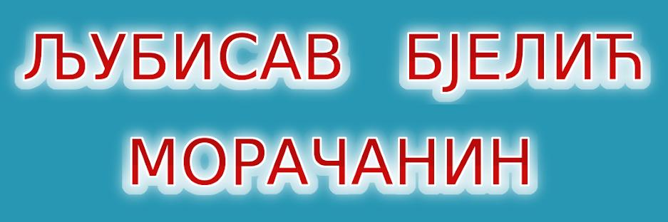ЉУБИСАВ  БЈЕЛИЋ                      МОРАЧАНИН