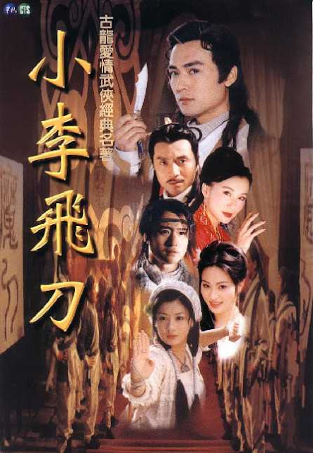 Knife of Li ลี้คิมฮวง ฤทธิ์มีดสั้น ภาค 1