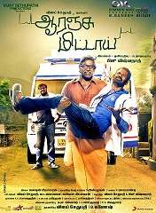 Watch Orange Mittai (2015) DVDScr Tamil Full Movie Watch Online Free Download