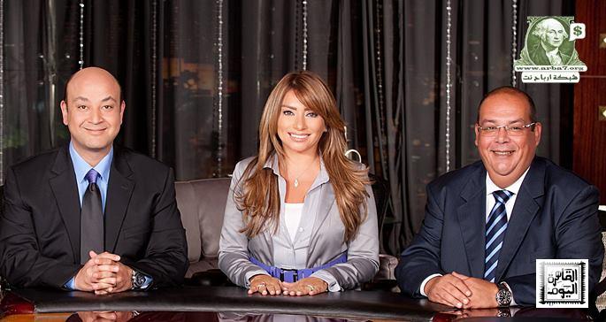 شاهد البث المباشر لبرنامج القاهرة اليوم عمرو اديب