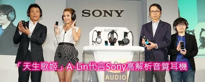 「天生歌姬」A-Lin代言Sony高解析音質耳機