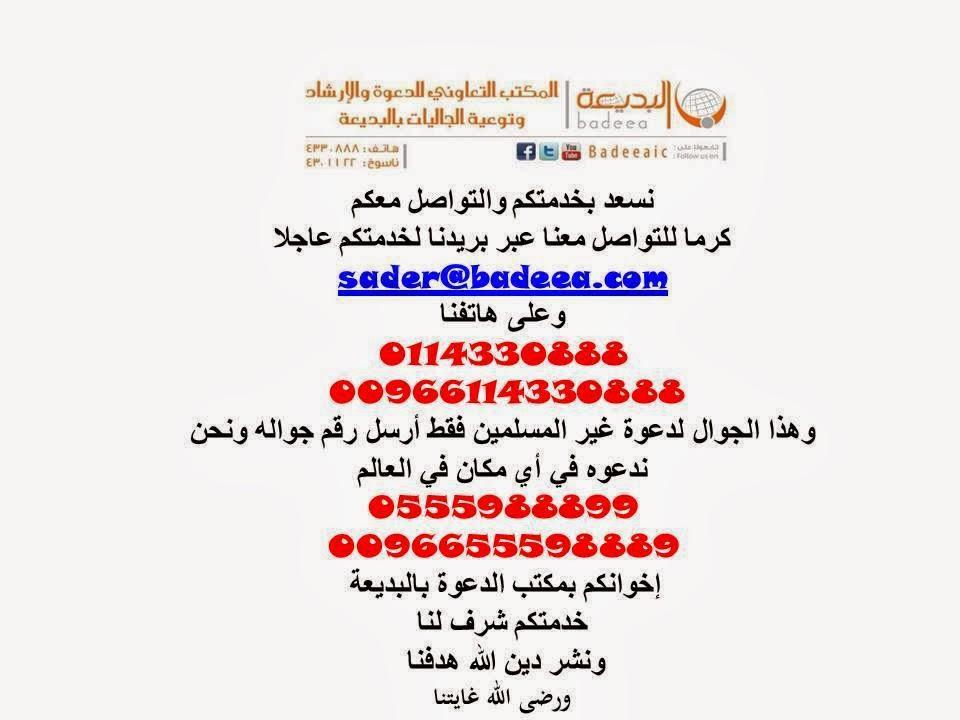 مكتب البديعة يسعد بخدمتكم عبر الهاتف والبريد وجوال خاص لدعوة غير المسلمين