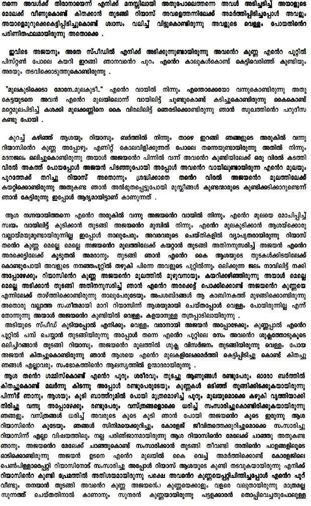 Kambi | New Malayalam Kambi Kathakal