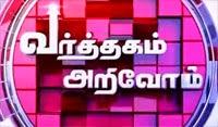Varthagam Arivoom – Discussion on Vegetables price rise