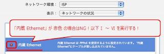 「内蔵Ethernet」の状態が赤