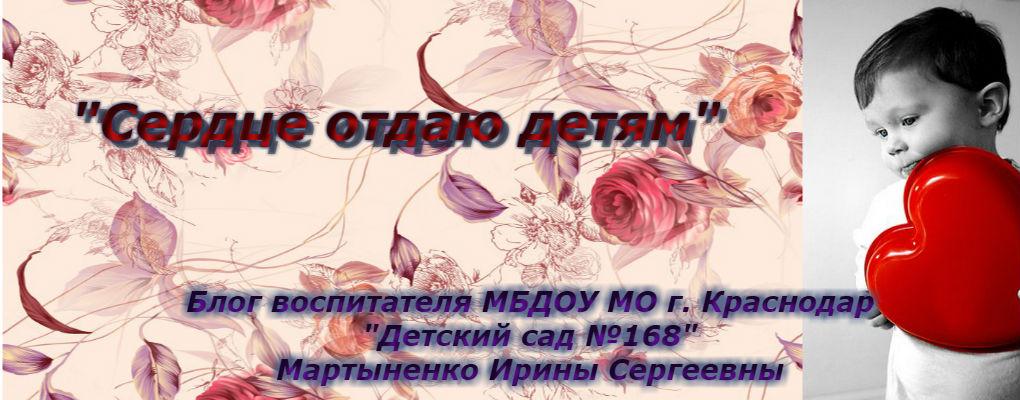 """""""Сердце отдаю детям"""""""