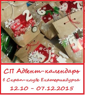 http://scrapclubekb.blogspot.ru/2015/11/blog-post_23.html
