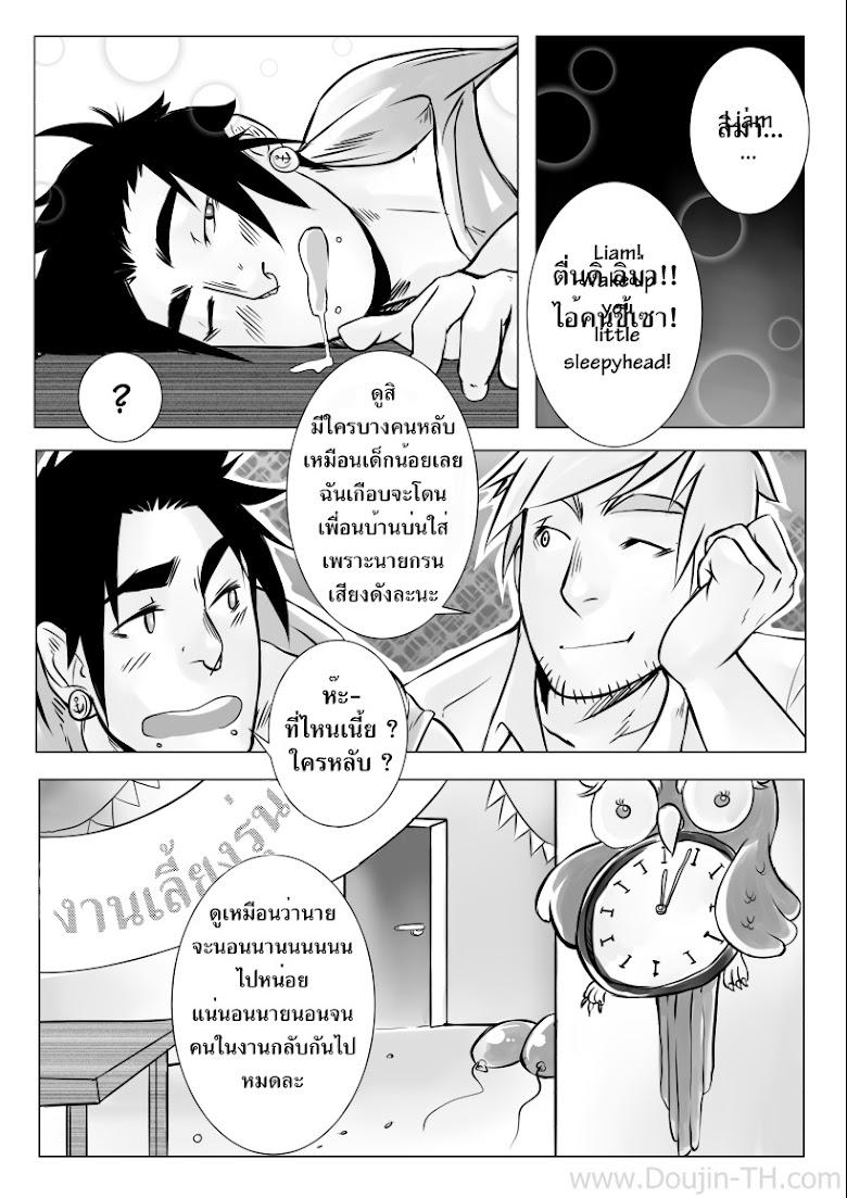 หลังจบงานเลี้ยง [เกย์] - หน้า 34