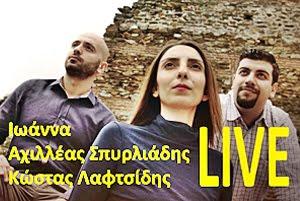 Ιωάννα, Αχιλλέας, Κώστας, LIVE