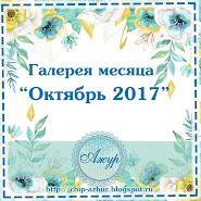 """Галерея месяца """"Октябрь"""""""